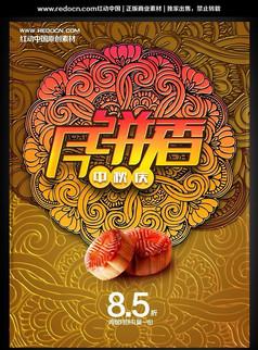 月餅香中秋月餅海報設計