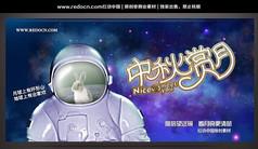 宇航�T中秋�p月海��