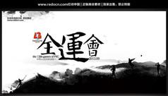 中国风全运会海报设计
