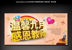 教师节活动海报设计