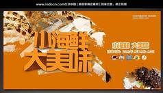 海鲜促销活动海报设计