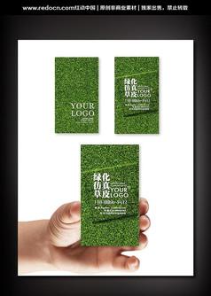 绿化仿真草皮名片