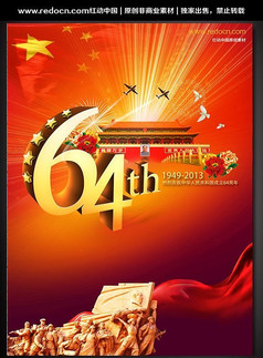 64周年國慶海報