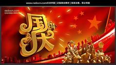 国庆节64周年海报