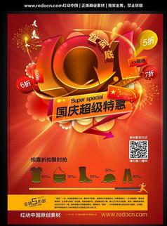 十一国庆促销海报设计