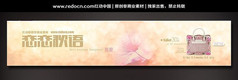恋恋秋语淘宝女装店招banner