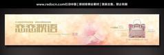 ��偾镎Z淘��女�b店招banner