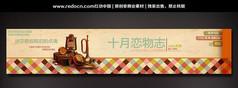 十月恋物志网店活动主题banner