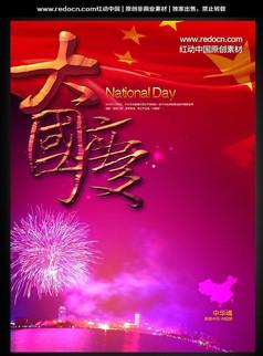 大国庆宣传海报设计