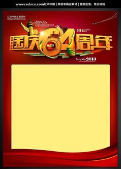 国庆64周年海报设计