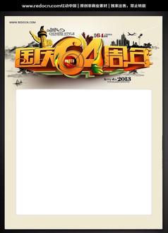 2013国庆64周年海报