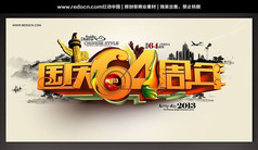 2013国庆64周年海报设计
