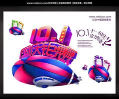 十一国庆钜惠海报设计