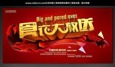 食衣大放送 國慶海報
