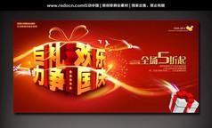 歡樂國慶海報設計