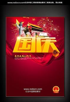 慶祝國慶海報設計
