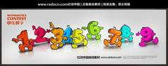 快乐阿拉伯数字1-9设计