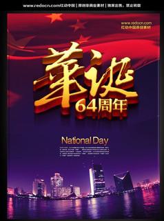 国庆64周年宣传海报