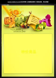 鲜果时光果蔬海报