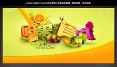 水果蔬菜促销海报