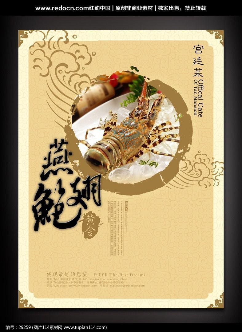 燕翅鲍海报-龙虾