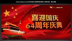国庆64周年庆典海报