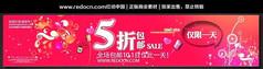 淘宝女装店打折包邮banner广告