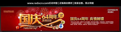 ���c64周年banner