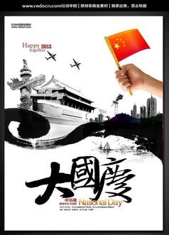 水墨风格国庆PSD海报