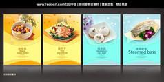 酒店菜品海报