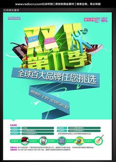 双11主题活动海报