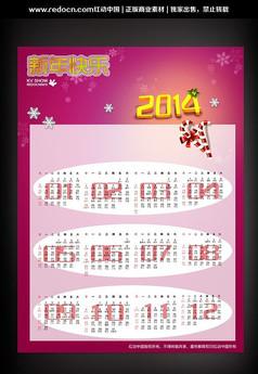 新年快乐2014日历卡