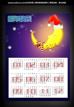 2014卡通月亮日历卡