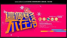 冬季购物活动海报