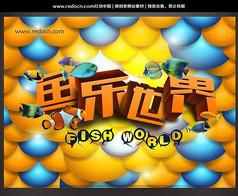 热带鱼宣传海报