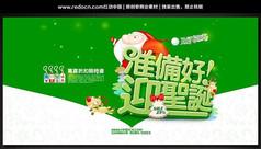 迎圣诞促销海报