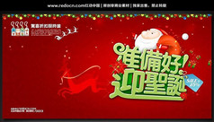 迎圣诞活动海报背景