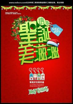 圣诞美滋滋海报背景