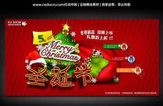 聖誕促銷活動海報