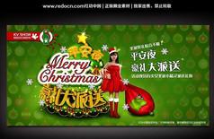 聖誕節海報背景網賭送體驗金