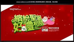 聖誕節活動海報