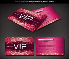 时尚花纹女性VIP卡
