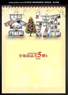 圣诞海报背景