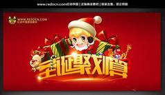 圣诞促销活动海报
