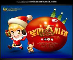 聖誕大禮包促銷海報
