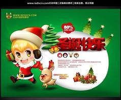 圣诞快乐宣传海报