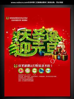 圣诞元旦活动海报