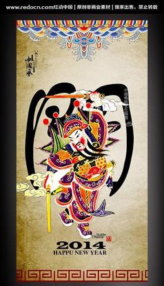 2014门神人物新年海报