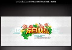 2014元旦快乐活动海报