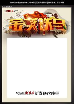 2014新年演出宣传海报
